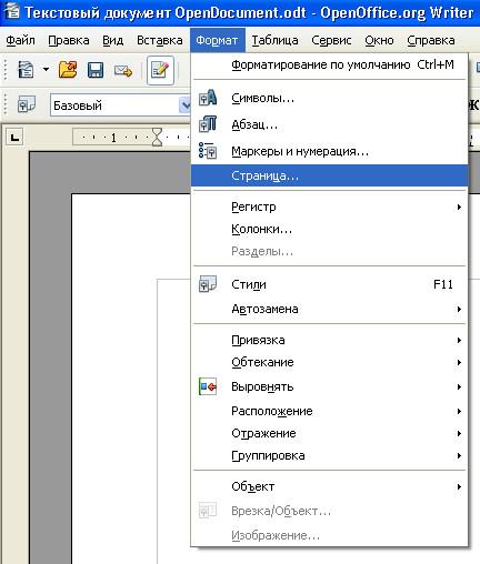Как сделать страницу книжной в open office